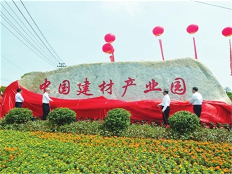 中国建材产业园在芦溪开园