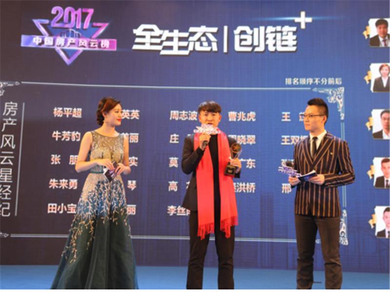 <b>2017中房榜上海站颁奖典礼精英聚首共话房产全生态</b>