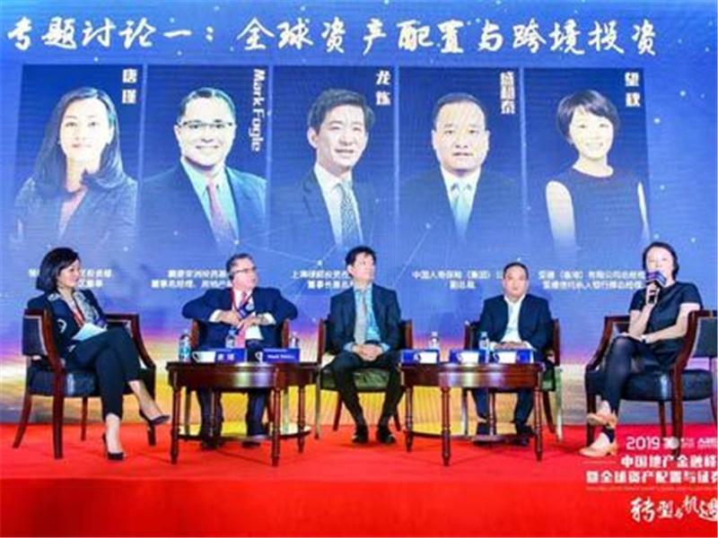 """""""2019中国地产金融峰会暨全球资产配置和证券化论坛""""在沪举办"""