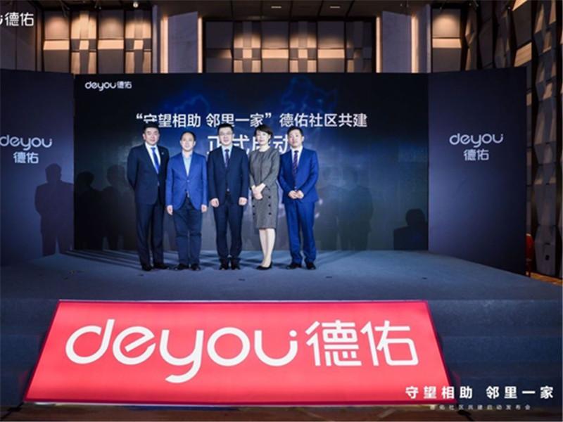 """德佑发布9项社区服务,经纪人变身""""志愿者""""共建和谐社区"""
