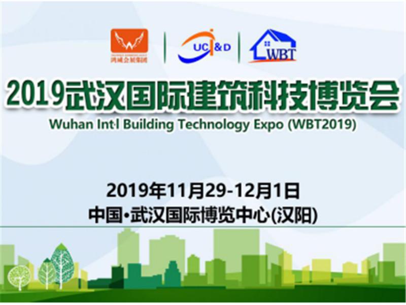 <b>70周年建筑成果展,全球尽睹中国建筑精彩武汉国际建筑科技博览会29日在汉隆重举办</b>