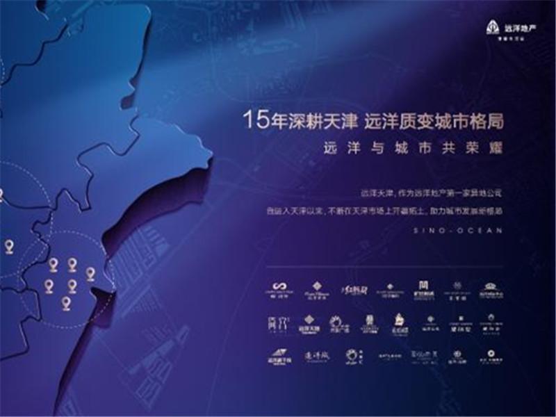 远洋地产持续有品质增长 京津冀再交优秀答卷