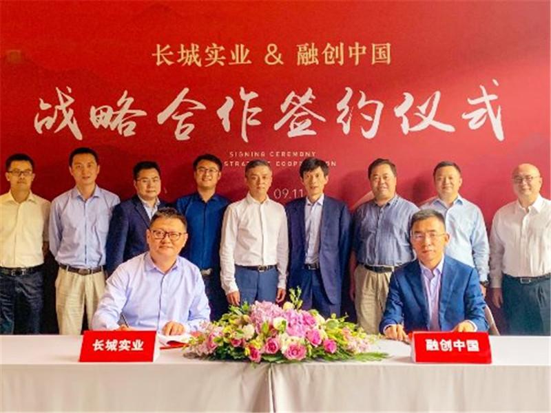 保定长城实业与融创房地产签署战略合作协议