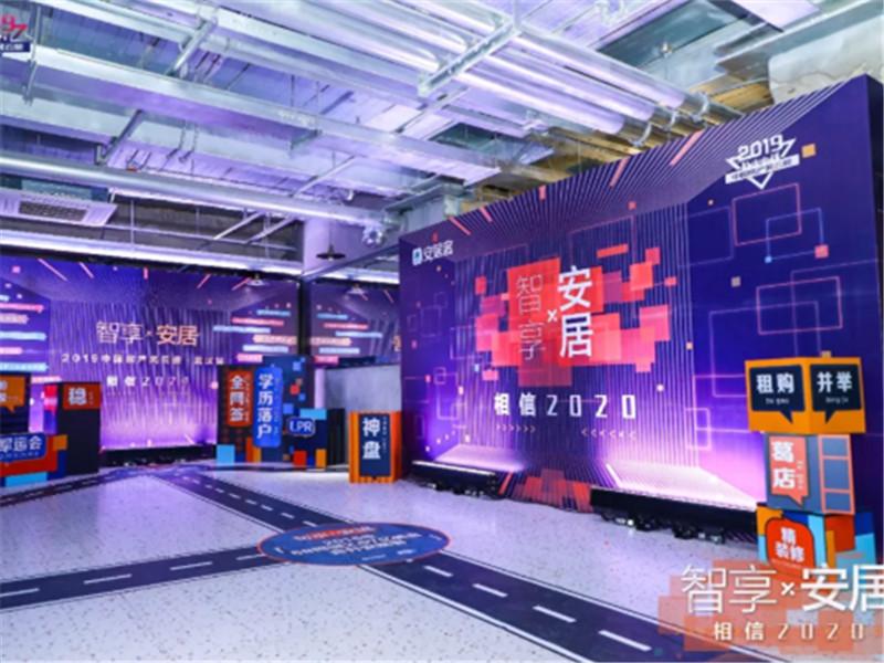 <b>智享安居·相信2020|2019中房榜武汉站圆满落幕!</b>