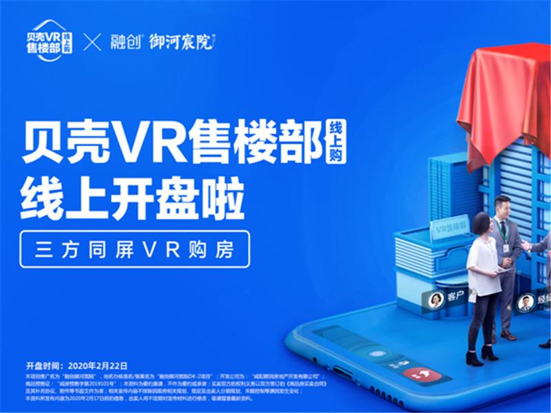 贝壳VR售楼部上线 打通线上购房最后一公里