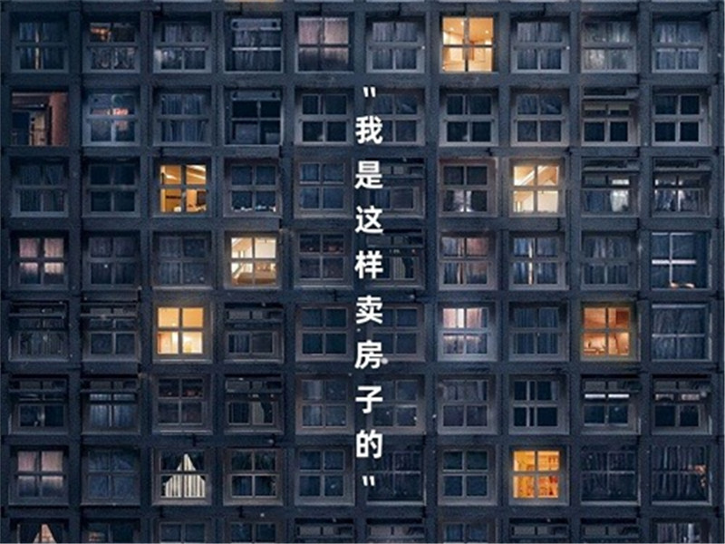 值得一看的中间人生!中国首部房产经纪人职场纪录片出炉
