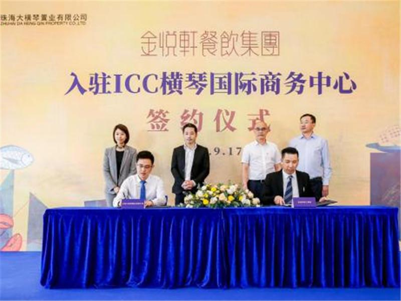 金悦轩餐饮集团签约入驻ICC 横琴迎来首个澳门大型餐饮品牌