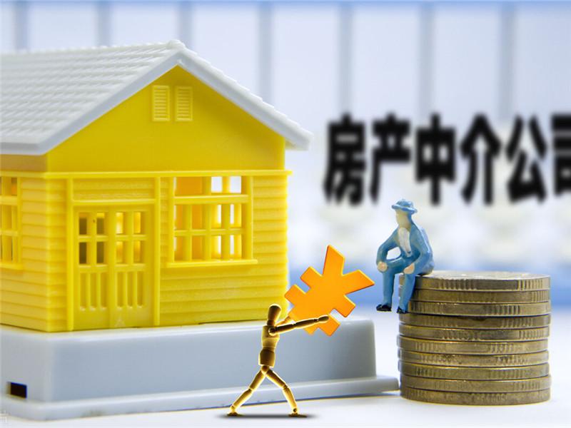 """房产中介""""全面消失""""?国家出台新规,1.88亿买房人或将受益"""