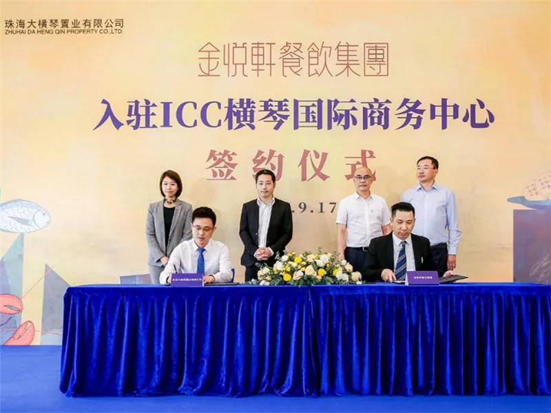 金悦轩餐饮集团正式入驻ICC横琴国际商务中心,ICC吹响首发品牌集结号!