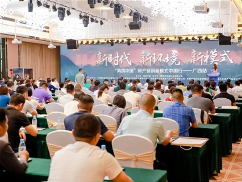 """鸿鹄中国""""房产营销新模式峰会""""中国行——广西站圆满闭幕!"""
