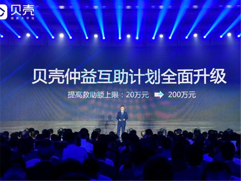"<b>相信""相信""的力量 贝壳CEO彭永东发布""新经纪品质观""</b>"