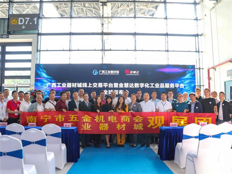 <b>广西工业器材城线上交易平台暨金慧达数字化工业品服务平台全球首发仪式成功举办</b>