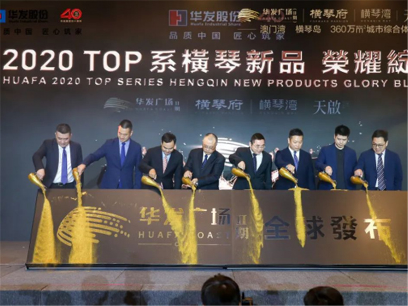 TOP系横琴新品全球发布会在澳举行 华发股份2020年重磅钜作闪耀湾区