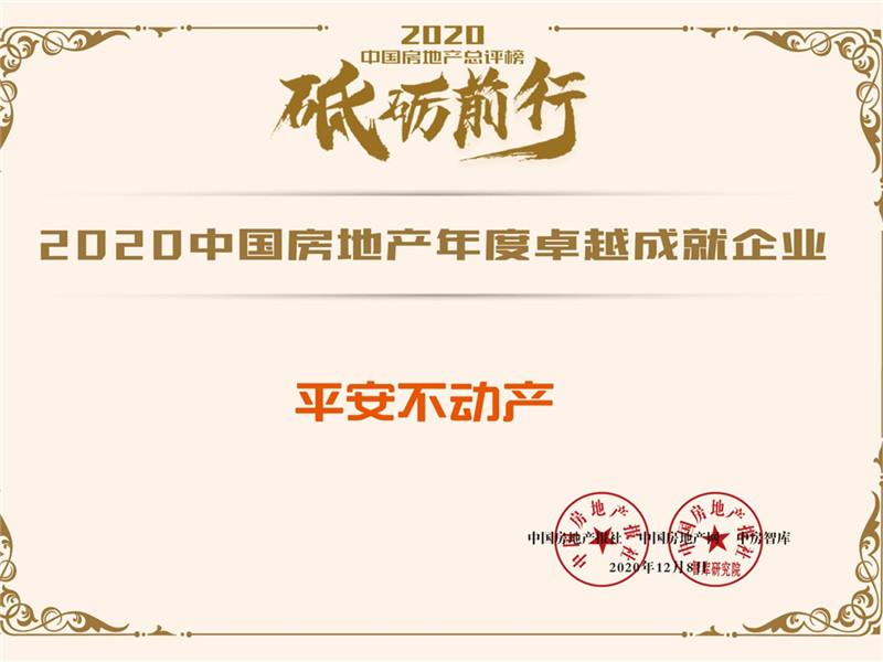 """平安不动产荣膺""""2020中国房地产总评榜""""两项殊荣"""