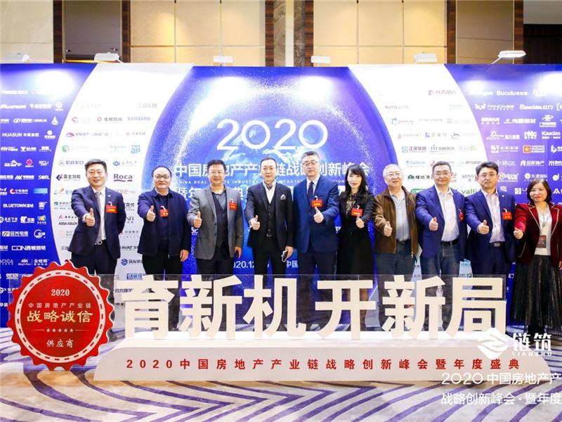 2020中国房地产产业链战略创新峰会圆满落幕!