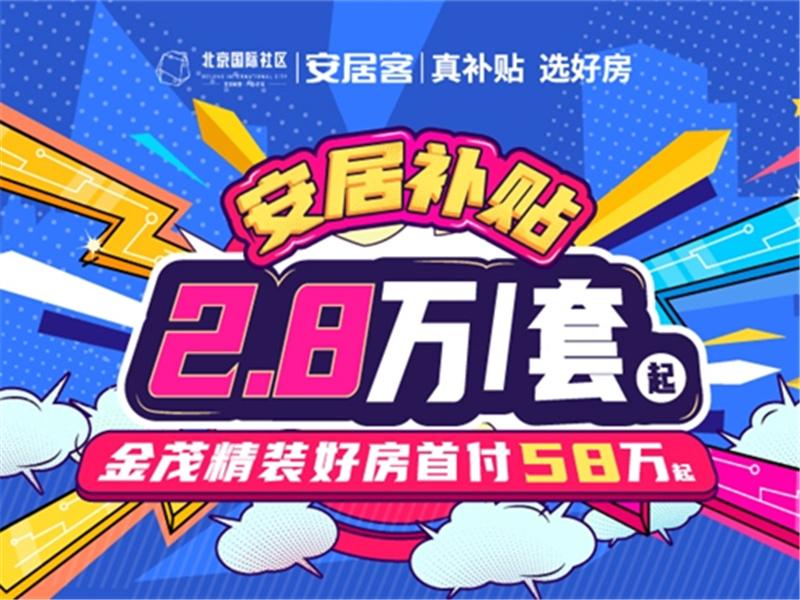 楼市新周期来临 安居客*金茂献首个现金补贴助力安家北京