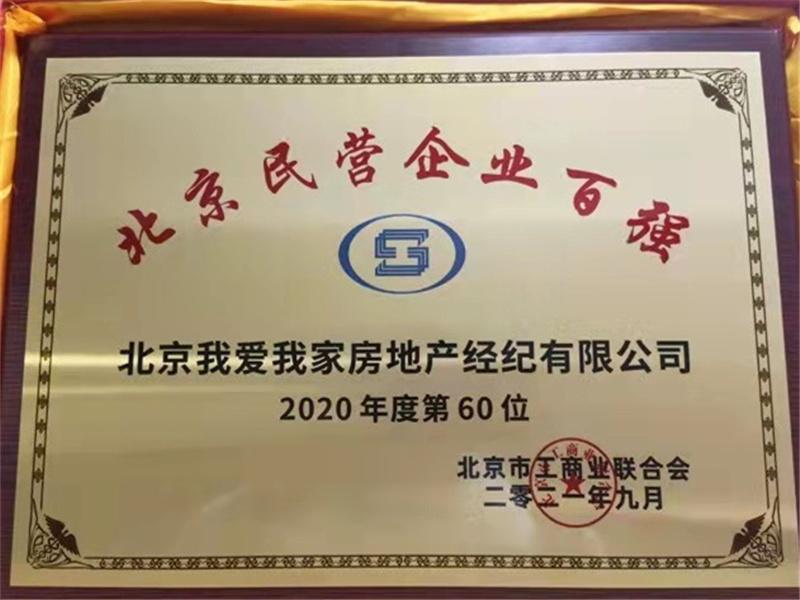 """北京我爱我家竞争力持续提升 上榜""""北京民营企业百强"""""""