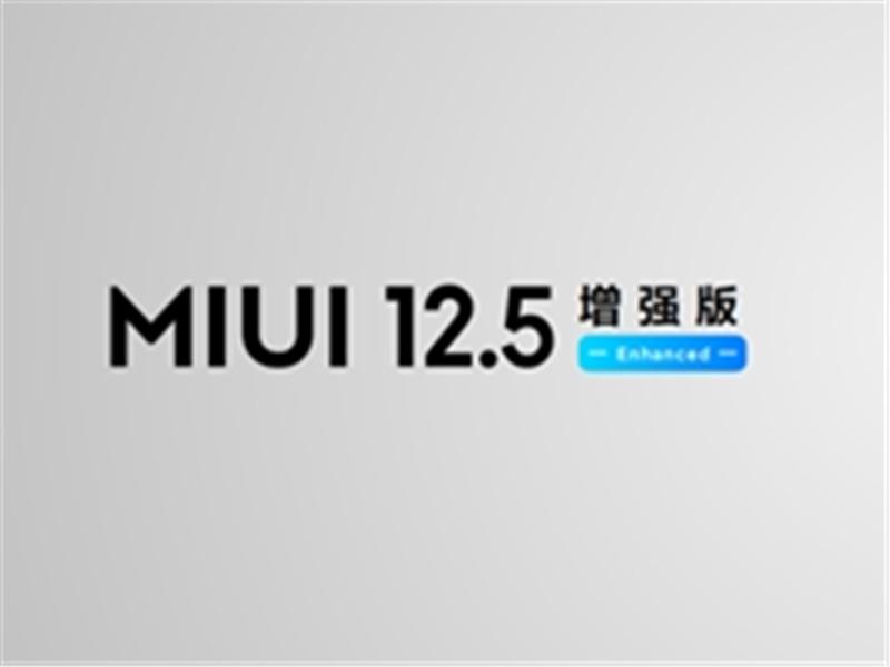 <b>MIUI12.5增强版自研四项新技术 力保更加流畅</b>
