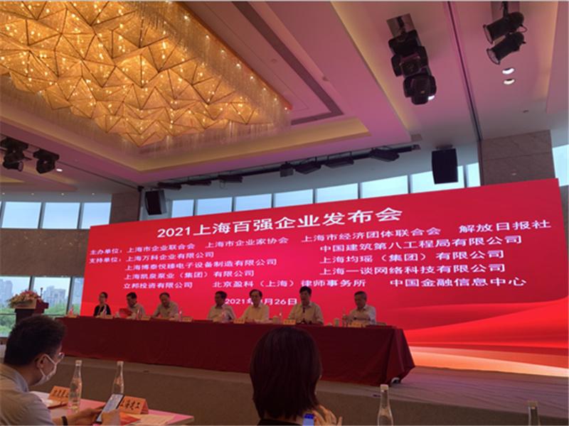<b>MobTech袤博科技成功入选2021上海新兴产业企业百强</b>