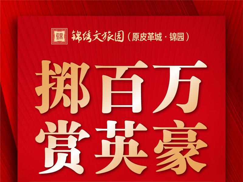 辛集锦绣文旅园 红盘正燃 京津冀渠道启动大会